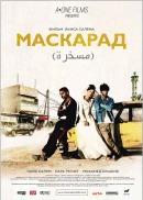 Смотреть фильм Маскарад онлайн на Кинопод бесплатно