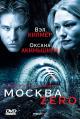 Смотреть фильм Москва Zero онлайн на Кинопод бесплатно
