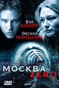 Смотреть Москва Zero онлайн на Кинопод бесплатно