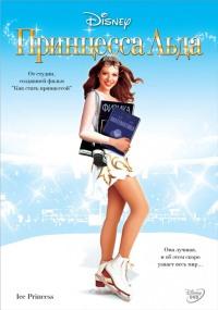 Смотреть Принцесса Льда онлайн на Кинопод бесплатно