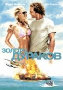 Смотреть фильм Золото дураков онлайн на KinoPod.ru платно