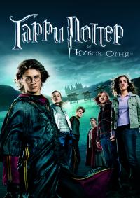 Смотреть Гарри Поттер и Кубок огня онлайн на Кинопод бесплатно