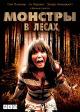 Смотреть фильм Монстры в лесах онлайн на Кинопод бесплатно