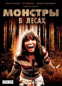 Смотреть Монстры в лесах онлайн на Кинопод бесплатно