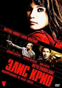 Смотреть Исчезновение Элис Крид онлайн на Кинопод бесплатно