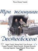 Смотреть фильм Три женщины Достоевского онлайн на KinoPod.ru бесплатно