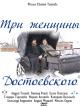 Смотреть фильм Три женщины Достоевского онлайн на Кинопод бесплатно