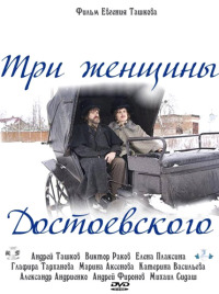 Смотреть Три женщины Достоевского онлайн на Кинопод бесплатно