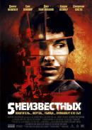 Смотреть фильм 5 неизвестных онлайн на KinoPod.ru платно