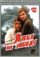 Смотреть фильм Я тебя никогда не забуду онлайн на KinoPod.ru бесплатно