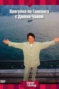 Смотреть Прогулка по Гонконгу с Джеки Чаном онлайн на Кинопод бесплатно