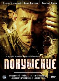 Смотреть Покушение онлайн на KinoPod.ru бесплатно