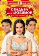 Смотреть фильм Свадьба моей любимой онлайн на KinoPod.ru бесплатно