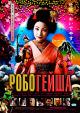 Смотреть фильм Робогейша онлайн на Кинопод бесплатно