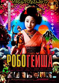 Смотреть Робогейша онлайн на Кинопод бесплатно