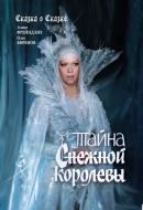 Смотреть фильм Тайна Снежной королевы онлайн на KinoPod.ru бесплатно