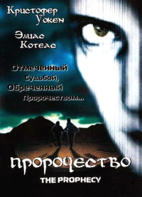 Смотреть Пророчество онлайн на Кинопод бесплатно