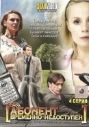 Смотреть фильм Абонент временно недоступен... онлайн на Кинопод бесплатно