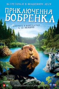 Смотреть Приключения бобрёнка онлайн на Кинопод бесплатно
