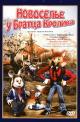 Смотреть фильм Новоселье у Братца Кролика онлайн на Кинопод бесплатно