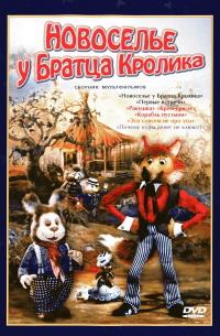 Смотреть Новоселье у Братца Кролика онлайн на Кинопод бесплатно