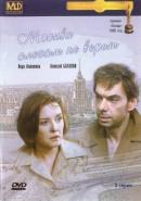 Смотреть фильм Москва слезам не верит онлайн на Кинопод бесплатно