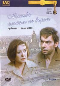 Смотреть Москва слезам не верит онлайн на Кинопод бесплатно