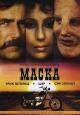 Смотреть фильм Маска онлайн на Кинопод бесплатно