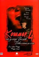 Смотреть фильм Кошмар на улице Вязов 4: Повелитель сна онлайн на KinoPod.ru бесплатно