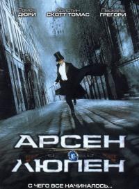 Смотреть Арсен Люпен онлайн на Кинопод бесплатно