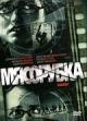Смотреть фильм Мясорубка онлайн на Кинопод бесплатно
