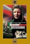 Смотреть фильм На войне как на войне онлайн на Кинопод бесплатно