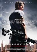 Смотреть фильм Стрелок онлайн на KinoPod.ru платно