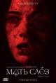 Смотреть фильм Мать слёз онлайн на Кинопод бесплатно