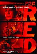 Смотреть фильм РЭД онлайн на KinoPod.ru бесплатно