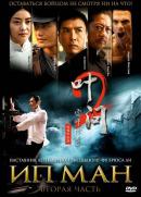 Смотреть фильм Ип Ман 2 онлайн на Кинопод бесплатно