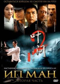 Смотреть Ип Ман 2 онлайн на Кинопод бесплатно