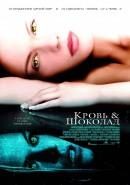Смотреть фильм Кровь и шоколад онлайн на Кинопод бесплатно