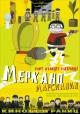 Смотреть фильм Меркано-марсианин онлайн на Кинопод бесплатно