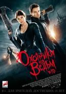 Смотреть фильм Охотники на ведьм онлайн на Кинопод бесплатно