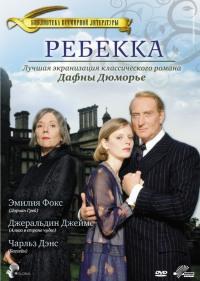 Смотреть Ребекка онлайн на Кинопод бесплатно