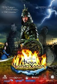 Смотреть Тайна Чингис Хаана онлайн на Кинопод бесплатно