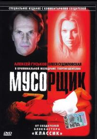 Смотреть Мусорщик онлайн на KinoPod.ru бесплатно