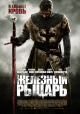Смотреть фильм Железный рыцарь онлайн на Кинопод бесплатно