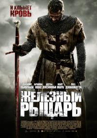 Смотреть Железный рыцарь онлайн на Кинопод бесплатно