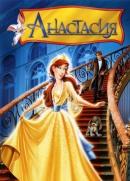 Смотреть фильм Анастасия онлайн на KinoPod.ru платно