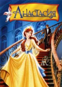 Смотреть Анастасия онлайн на Кинопод бесплатно