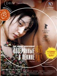 Смотреть Потерянные в Пекине онлайн на Кинопод бесплатно