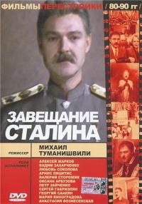 Смотреть Завещание Сталина онлайн на Кинопод бесплатно