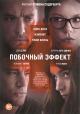 Смотреть фильм Побочный эффект онлайн на Кинопод бесплатно